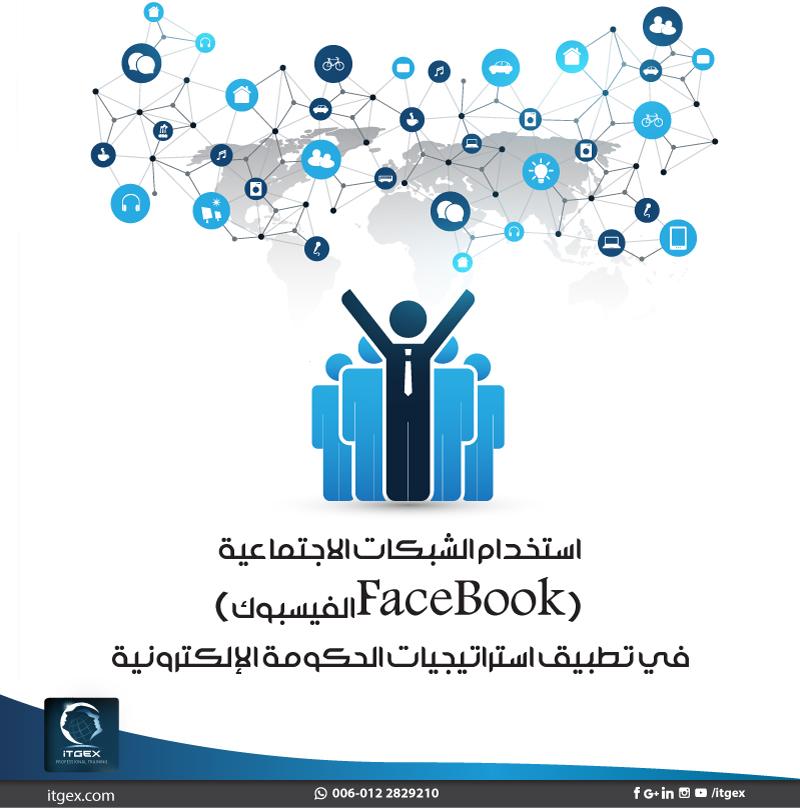 دورة استخدام الشبكات الاجتماعية (الفيسبوكFaceBook ) في تطبيق استراتيجيات الحكومة الإلكترونية