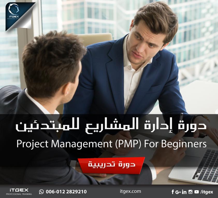 دورة إدارة المشاريع للمبتدئين