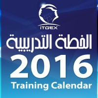 الخطة التدريبية 2016