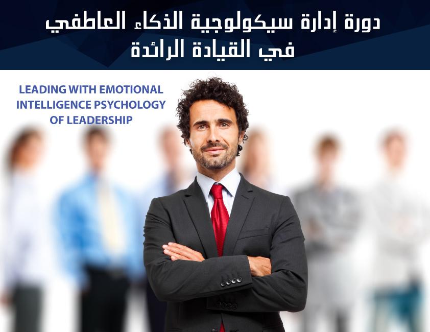 دورة إدارة سيكولوجية الذكاء العاطفي في القيادة الرائدة