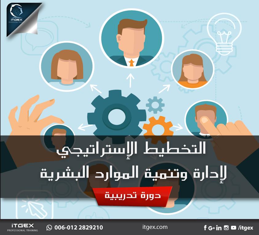 التخطيط الإستراتيجي لإدارة وتنمية الموارد البشرية