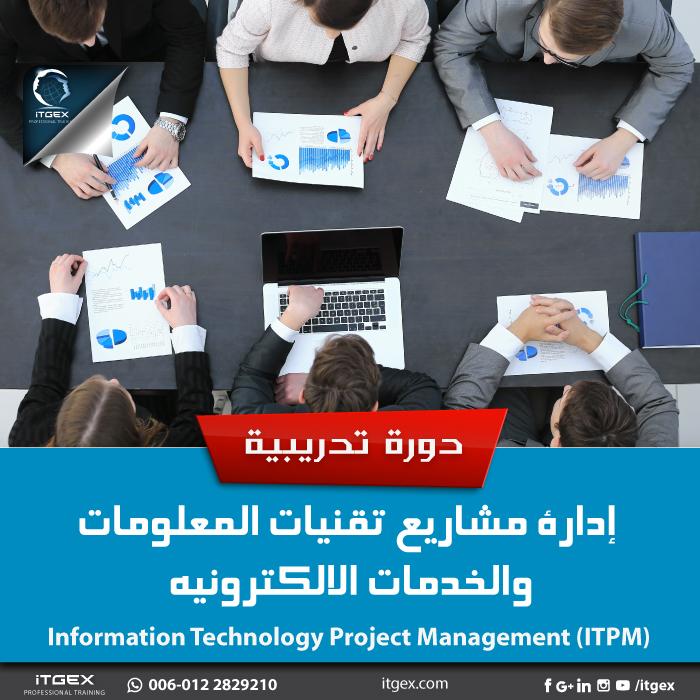 ادارة مشاريع تكنولوجيا المعلومات والمنظمات الرقمية