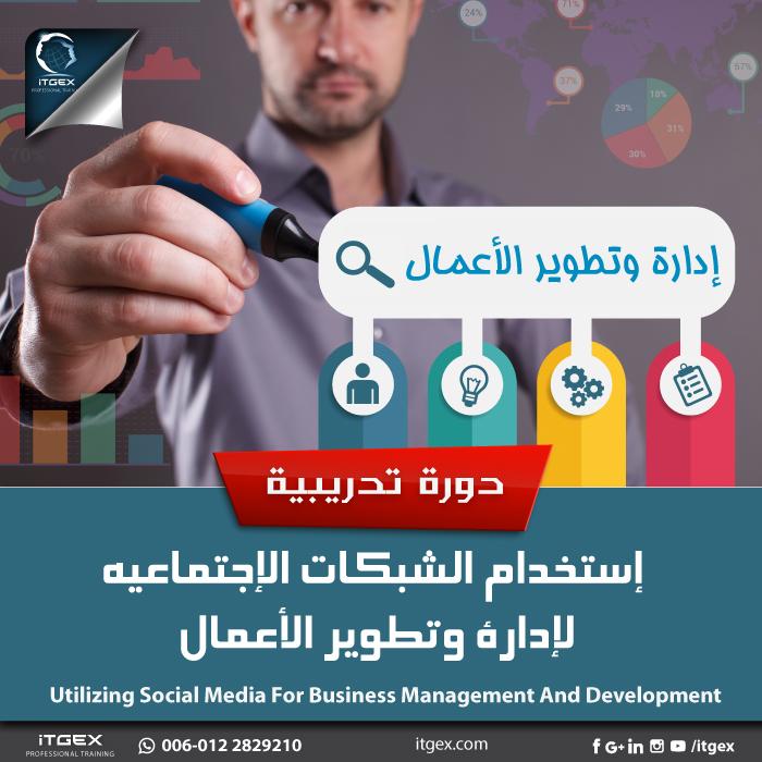 مهارات وسائل التواصل الاجتماعي لإدارة وتطوير وتنفيذ الأعمال – ورشة عمل