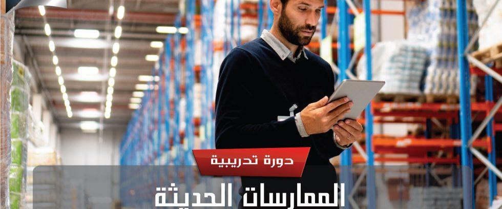 الممارسات الحديثة في إدارة المشتريات وإدارة المخازن