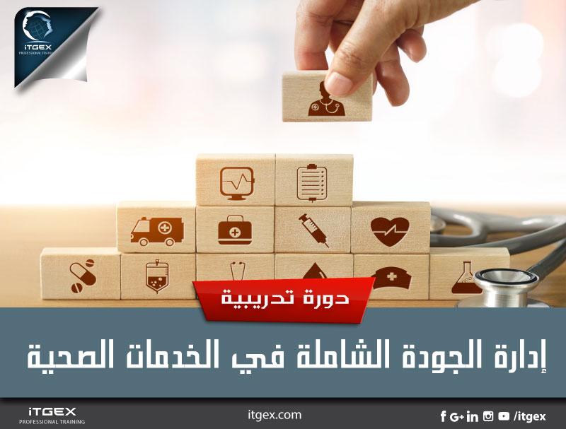 دورة إدارة الجودة الشاملة في الخدمات الصحية